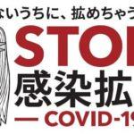 新型コロナウィルス(COVID-19)