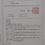 産業廃棄物収集運搬業 許可証 (株)ヨシノ 平成30年更新