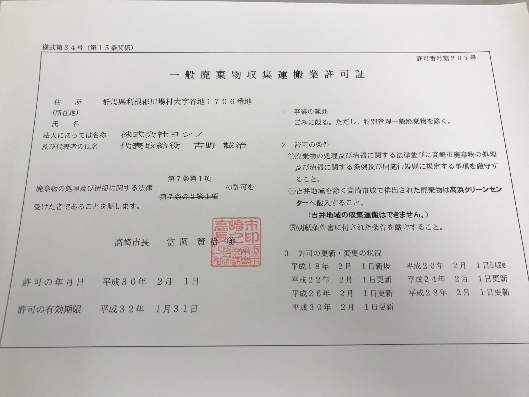 高崎市一般廃棄物許可H30(株)ヨシノ