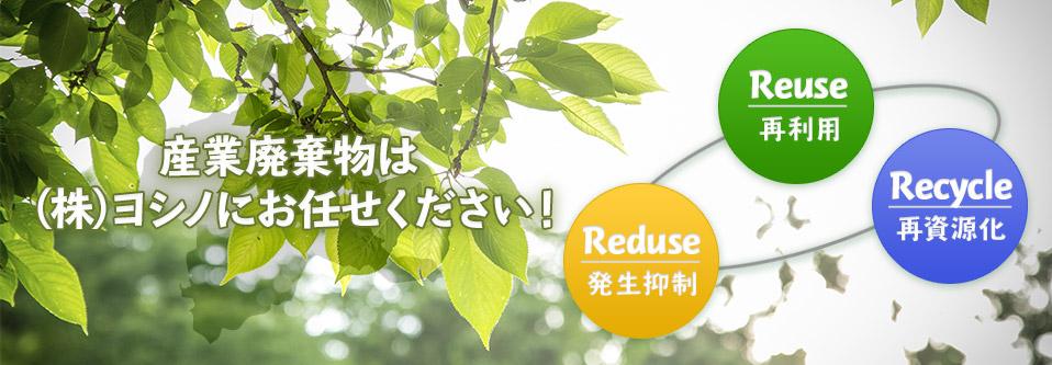産業廃棄物は (株)ヨシノにお任せください!