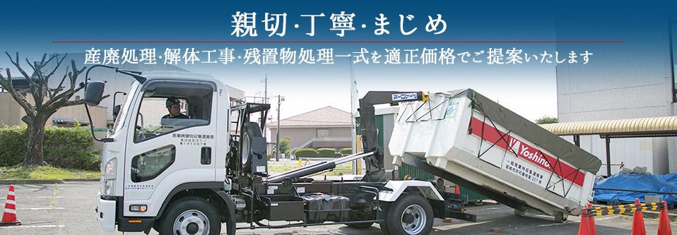 産廃処理・解体工事・残置物処理一式を適正価格でご提案